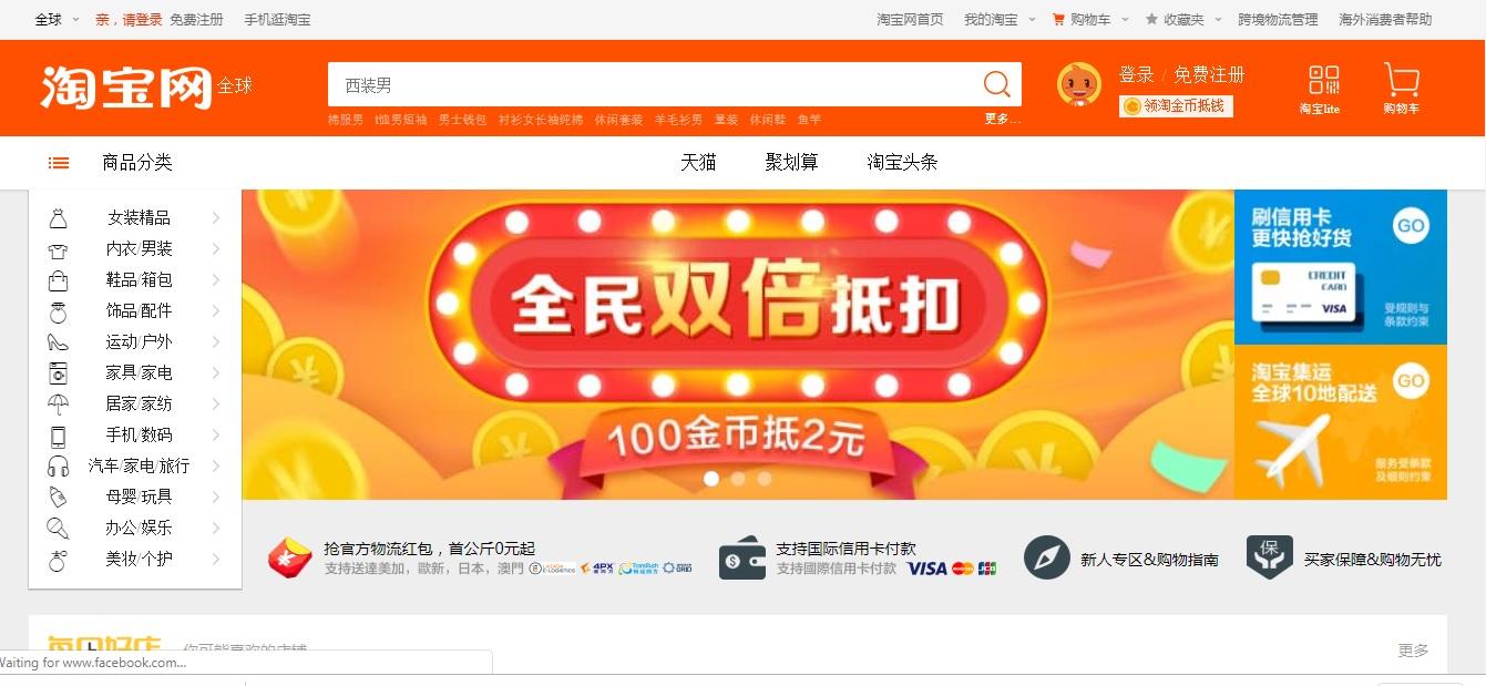 https://world.taobao.com